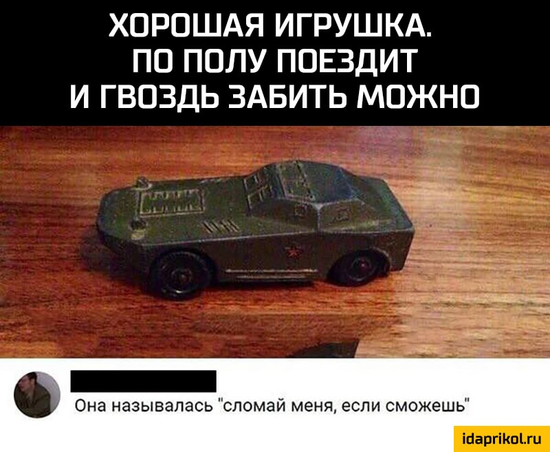 http://cdn.idaprikol.ru/images/13dfc3e52dbfec92a13874f97e7d12f464a9e319daa2b4f546d055dac29beba9_1.jpg
