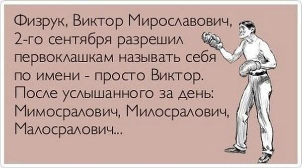 Физрук, Виктор Мирославович... / АйДаПрикол :)