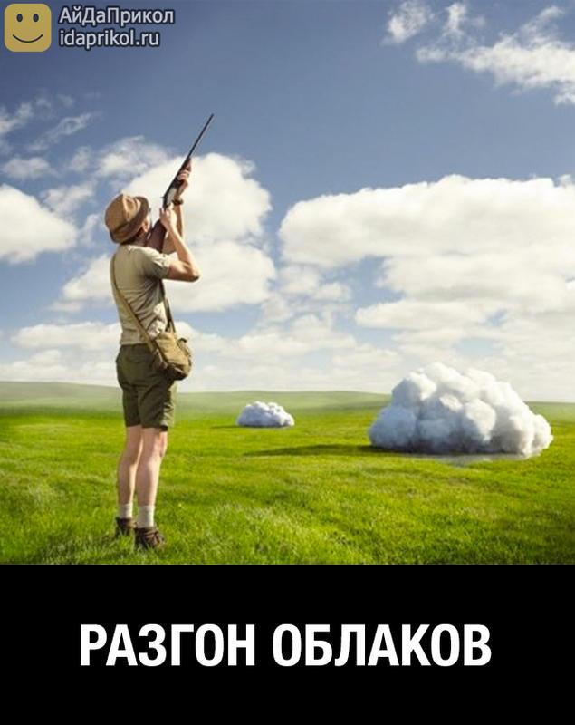 Разгон облаков / АйДаПрикол :)