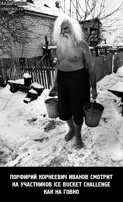 Порфирий Корнеевич Иванов смотрит... / АйДаПрикол :)