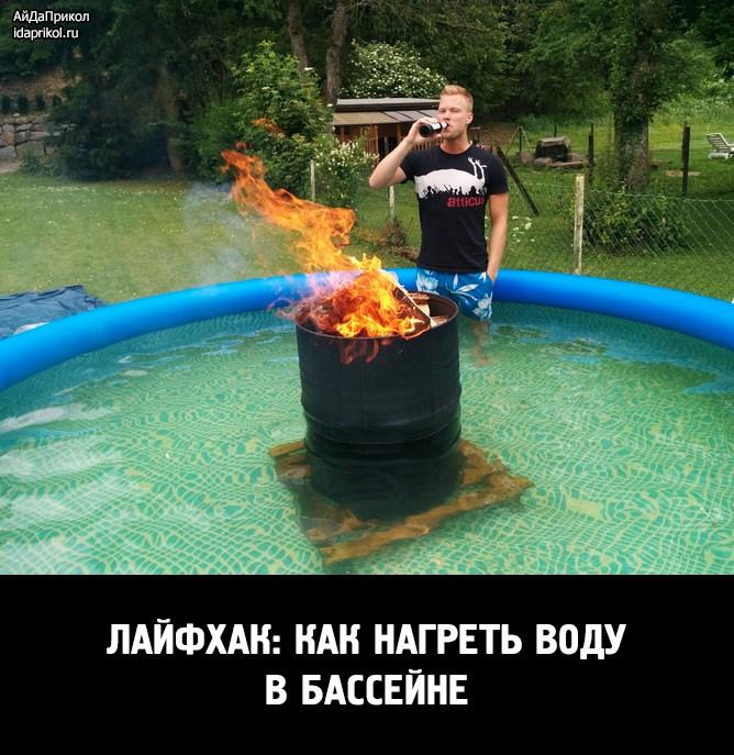 Лайфхак: как нагреть... / АйДаПрикол :)