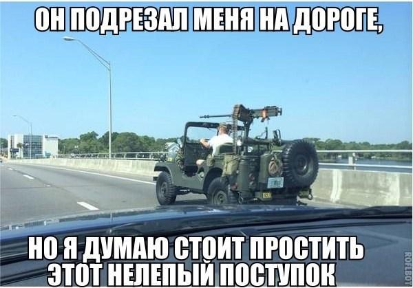 Он подрезал меня на дороге... / АйДаПрикол :)