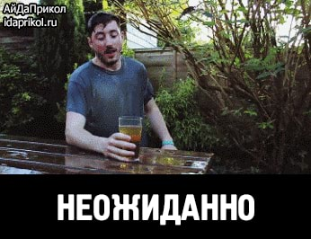 Неожиданно / АйДаПрикол :)