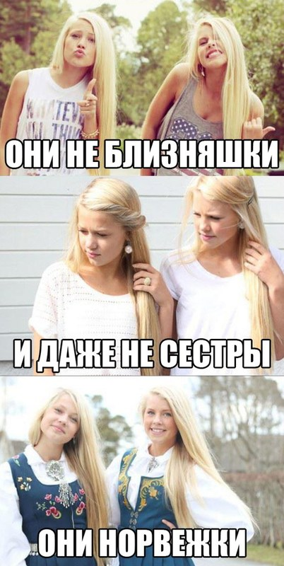Они не близняшки... / АйДаПрикол :)