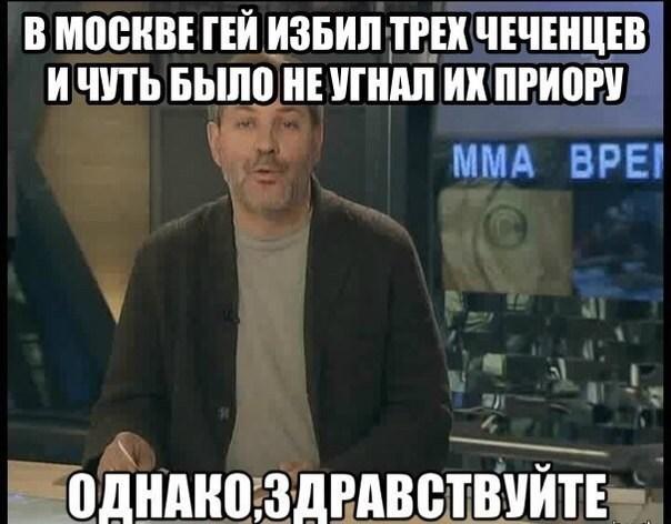 Гомосексуалист избил чеченцев