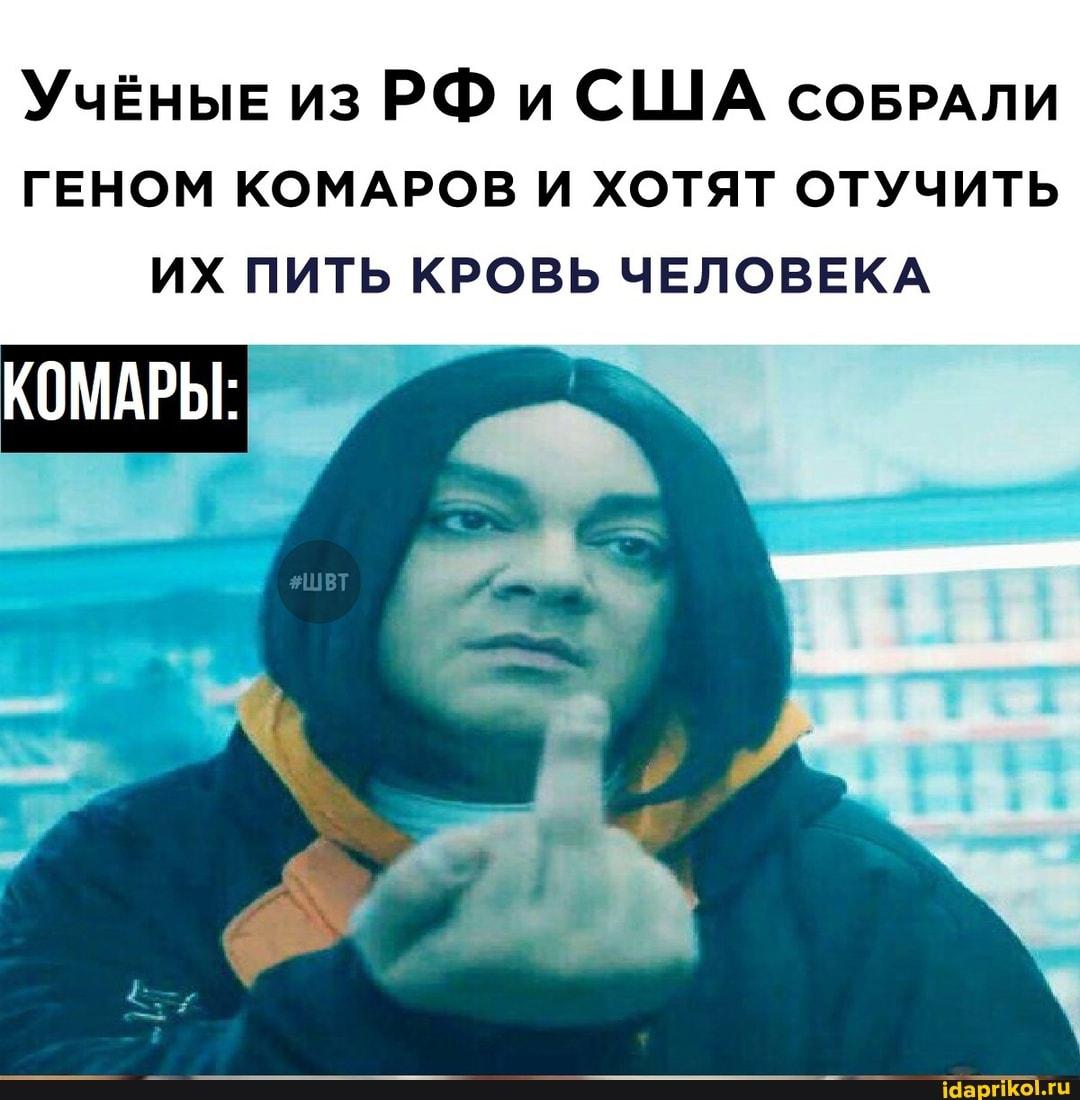 УчЕныЕ из РФ и США совдРАЛИ ГЕНОМ КОМАРОВ И ХОТЯТ ОТУЧИТЬ ИХ ПИТЬ КРОВЬ ЧЕЛОВЕКА КОМАРЫ:
