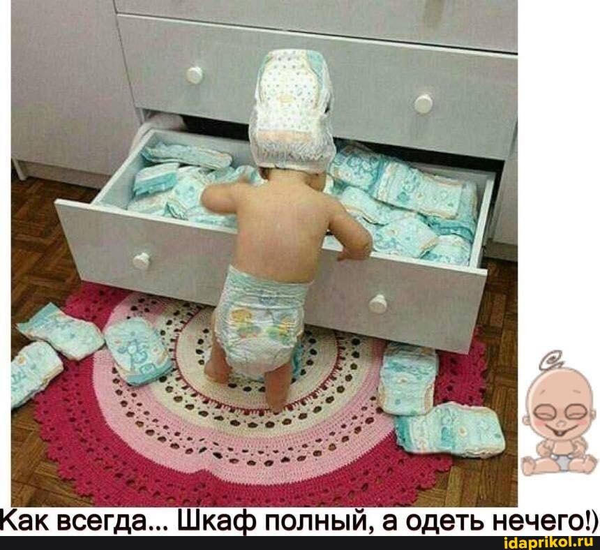 Как всегда... Шкаф полный, а одеть нечего!)