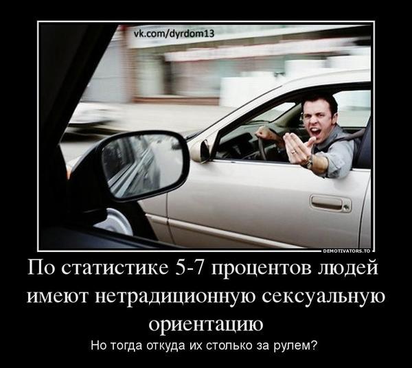 Смешные картинки, мужчина за рулем картинки прикольные