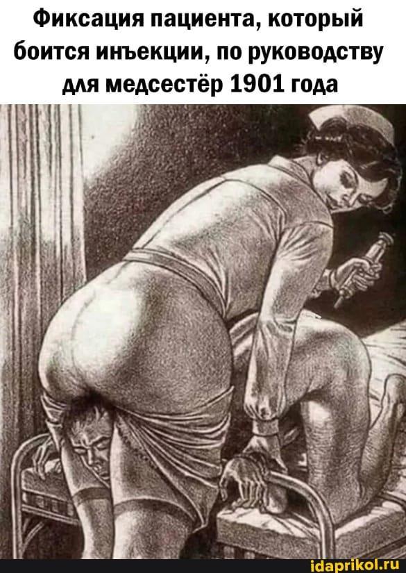 Фиксация пациента, который боится инекции, по руководству для медсестёр 1901 года